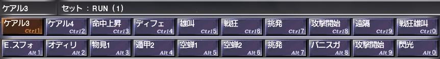 Rune Fencer Macro 1