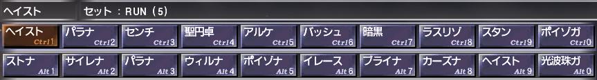 Rune Fencer Macro 5