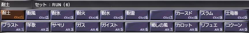 Rune Fencer Macro 6