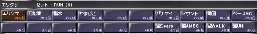 Rune Fencer Macro 9