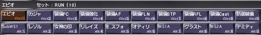 Rune Fencer Macro 10