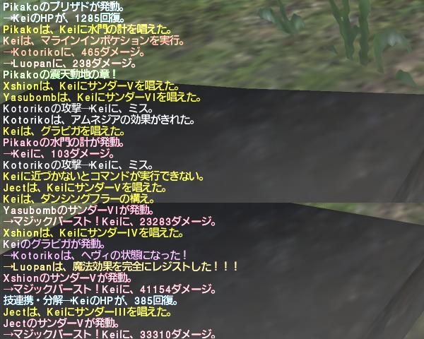 Kei's Battle Log
